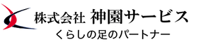 株式会社神園サービス(鹿児島県さつま町:神園タクシー・北薩観光バス)